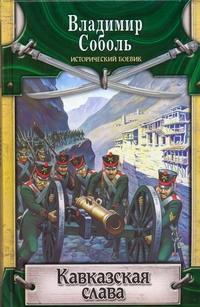 Соболь Владимир - Кавказская слава обложка книги