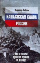 Соболь Владимир - Кавказская слава России' обложка книги