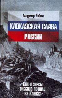 Кавказская слава России Соболь Владимир