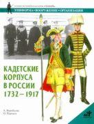 Воробьева А.Ю. - Кадетские корпуса в России в 1732-1917' обложка книги
