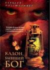 Розендорфер Г. - Кадон, бывший бог. [Чудо в Белом отлеле]' обложка книги