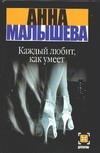 Анна Малышева - Каждый любит, как умеет обложка книги