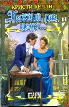 Келли К. - Каждый раз, целуя...' обложка книги