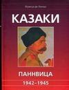 Ланнуа Ф.де - Казаки Паннвица, 1942 - 1945' обложка книги