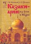 Казаки-арии: из Руси в Индию - фото 1
