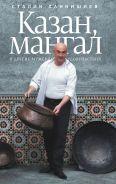 Казан, мангал и другие мужские удовольствия
