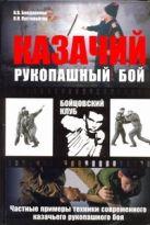 Бондаренко В.В. - Казачий рукопашный бой' обложка книги
