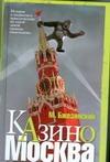 Бжезинский Мэтью - Казино Москва' обложка книги