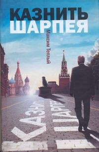 Теплый Максим - Казнить Шарпея обложка книги
