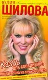 """Казнь для соперницы, или Девушка из службы """"907"""" Шилова Ю.В."""