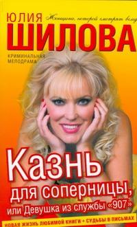 Юлия Шилова - Казнь для соперницы, или Девушка из службы