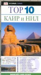 Хамфриз Эндрю - Каир и Нил' обложка книги