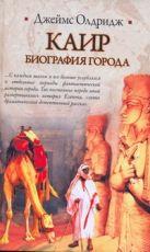 Олдридж Д. - Каир. Биография города' обложка книги