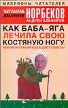 Как Баба-яга лечила свою костяную ногу, или моя прабабушка дает советы Норбеков М.С.