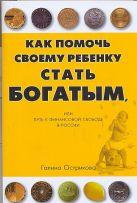 Острикова Г. - Как бедным родителям помочь своему ребенку стать богатым?' обложка книги