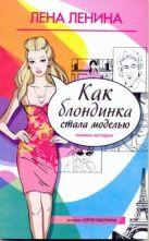 Ленина Лена - Как блондинка стала моделью' обложка книги