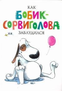 Хеннинг Анника Как Бобик-сорвиголова заблудился ірина бобик художниця