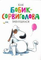 Хеннинг Анника - Как Бобик-сорвиголова заблудился' обложка книги