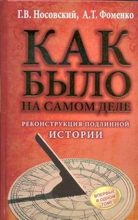 Фоменко(нов)
