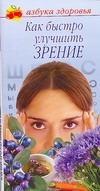 Соловьева В.А. - Как быстро улучшить зрение' обложка книги