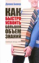 Бивер Д. - Как быстро усвоить большой объем знаний' обложка книги