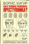 Как в человеке распознать преступника?