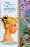 Кандала Тамара - Как вам живется в Париже. [Глотающий бритвы]' обложка книги