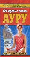 Как видеть и читать ауру