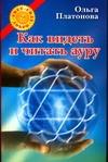 Платонова О. - Как видеть и читать ауру' обложка книги