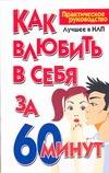 Как влюбить в себя за 60 минут Белов Н.В.