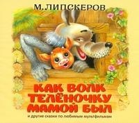 Липскеров М.Ф. -  Как волк теленочку мамой был (на CD диске) обложка книги