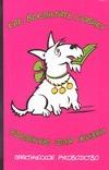 Зайцева О.В. - Как воспитать собаку, удобную для жизни' обложка книги