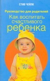 Как воспитать счастливого ребенка - фото 1