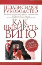 Шерберт Ф. - Как выбирать вино' обложка книги