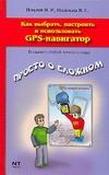 Ильин Н.Р. - Как выбрать, настроить и использовать GPS-навигатор' обложка книги