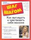 Как выглядеть и чувствовать себя моложе от book24.ru