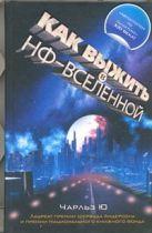 Ю Чарльз - Как выжить в НФ-вселенной' обложка книги