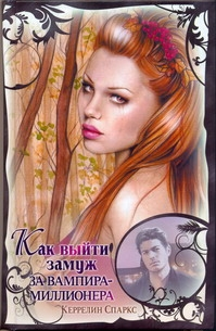 Спаркс Керрелин - Как выйти замуж за вампира-миллионера обложка книги