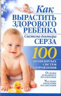 Как вырастить здорового ребенка. Система доктора Серза Бах Б.