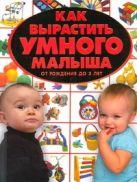 Чайка Е.С. - Как вырастить умного малыша. От рождения до 3 лет' обложка книги