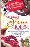 Гагарина Маргарита - Как вязать узлы любви' обложка книги