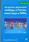 Как достичь финансовой свободы в России, инвестируя в ПИФы Мрочковский Н.С.