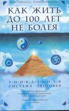 Барковская Л.П. - Как жить до 100 лет, не болея. Уникальная система здоровья' обложка книги