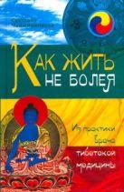 Чойжинимаева С.Г. - Как жить не болея' обложка книги