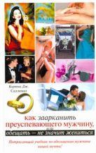 Салливан Кортни Дж. - Как заарканить преуспевающего мужчину, или Обещать - не значит жениться' обложка книги