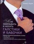 Адам Майкл - Как завязывать и  носить галстуки и бабочки' обложка книги