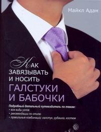 Как завязывать и  носить галстуки и бабочки Адам Майкл