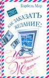 Мор Б. - Как заказать желание: Успешная и денежная жизнь' обложка книги
