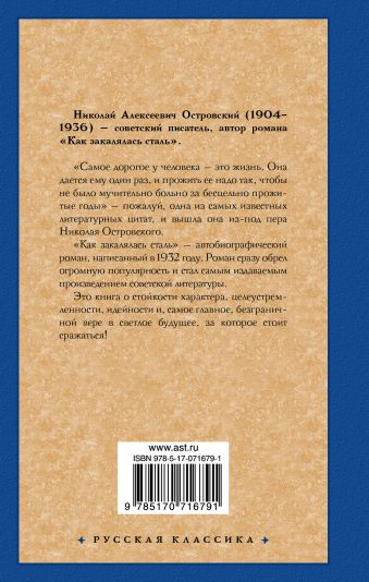 Как закалялась сталь Островский Николай Алексеевич