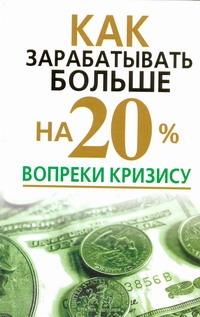 Как зарабатывать больше на 20% вопреки кризису Надеждина В.